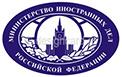МИД Российской Федерации