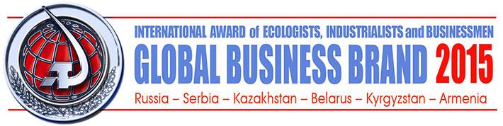 Международная премия GLOBAL BUSNESS BRAND 2015