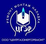 ООО Центргазэнергоремонт
