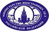 Министерства иностранных дел Российской Федерации