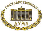 Государственной Думы Федерального Собрания Российской Федерации