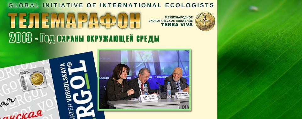 Телемарафон - это масштабная PR-кампания, цель которой информировать широкую общественность о лучших товарах, соответствующих требованиям высоких экологических стандартов.