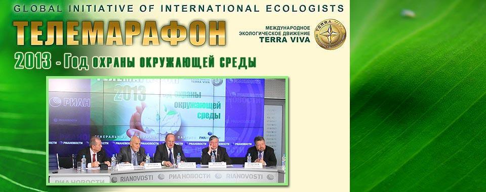 Телемарафоны проходят при официальной поддержке органов государственной власти: Федеральной службы по надзору в сфере природопользования и Торгово-промышленной палаты РФ.