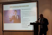 Международный деловой форум «Торгово-промышленный потенциал регионов России»